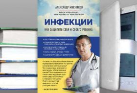 """Книга Александра Мясникова """"Инфекции. Как защитить себя и своего ребенка"""""""