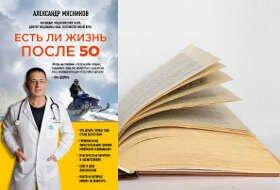 Книга Александра Мясникова: Есть ли жизнь после 50