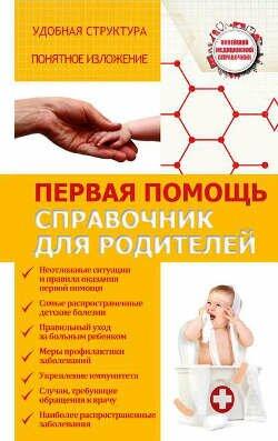 Книга С. Максимовича: Первая помощь. Справочник для родителей