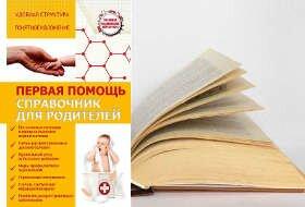 Книга: Первая помощь. Справочник для родителей