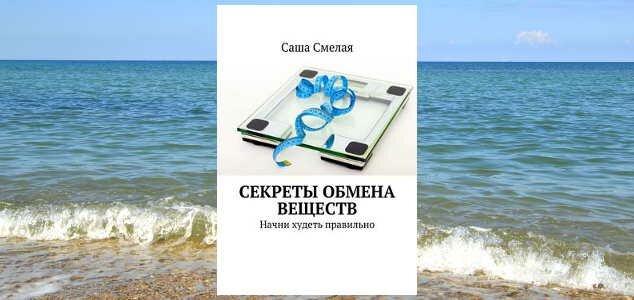 """Книга Саши Смелой """"Секреты обмена веществ. Начни худеть правильно"""""""