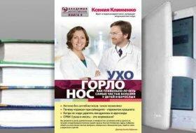 Книга Ксении Клименко: Ухогорлонос. Как правильно лечить самые частые болезни у детей и взрослых