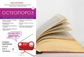 Книга Ольги Копыловой: Остеопороз. Советы и рекомендации ведущих врачей