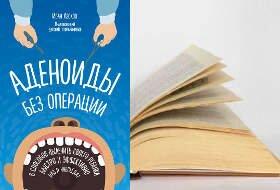 Картинка к описанию книги Ивана Лескова: Аденоиды без операции