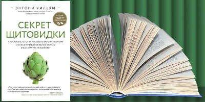 Книга: Секрет щитовидки